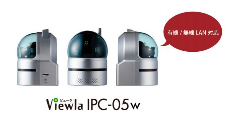 ネットワークカメラ(IPC-05w,06w)の販売・設定はじめました!