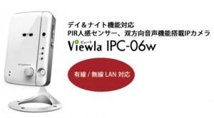ネットワークカメラipc-06w