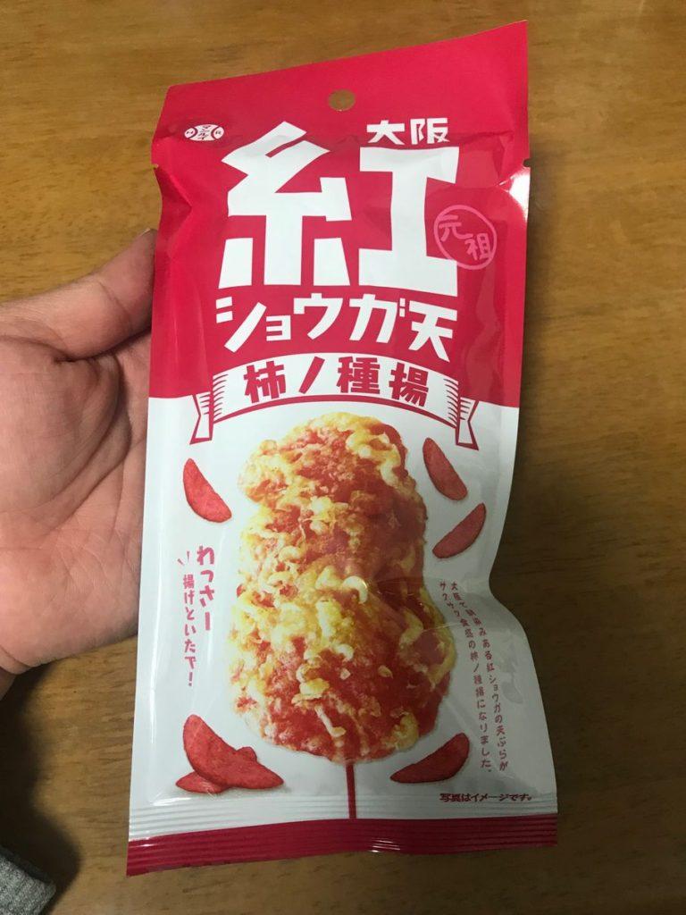 アイデアパッケージさんの大阪 紅ショウガ天 柿ノ種揚を入手!