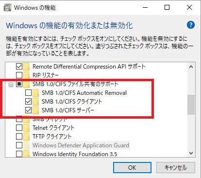 【Windows10】複合機のスキャンができない(SMB)